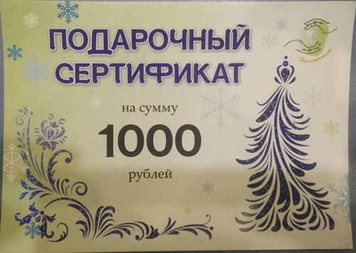 Подарочный сертификат за отзыв!